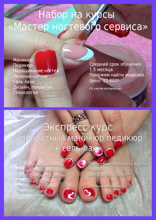 Обучение аппаратному маникюру в новокузнецке